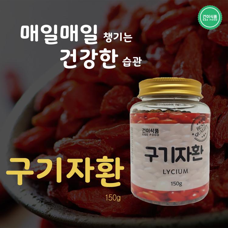 [건이식품]구기자환 150g 1+1
