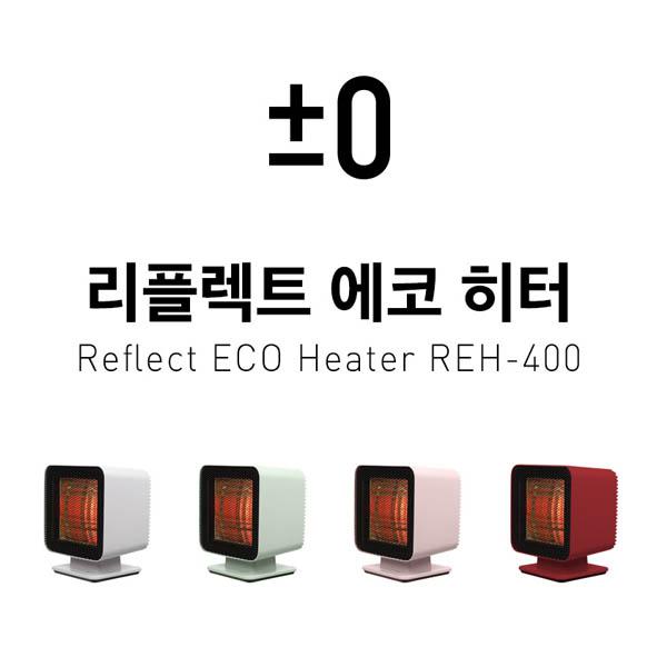 [플러스마이너스제로] 리플렉트 에코 히터 REH-400