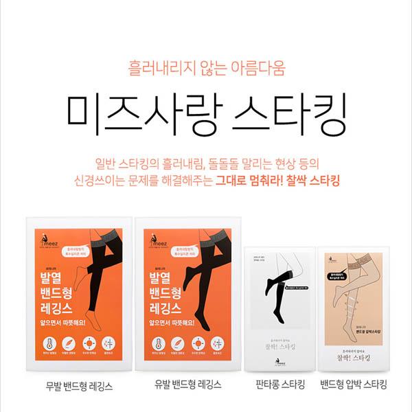미즈스타킹 멀티 판타롱(50데니아) 검정 6켤레묶음
