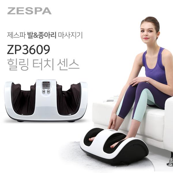 제스파 힐링 터치 센스 발&종아리 마사지기 ZP3609