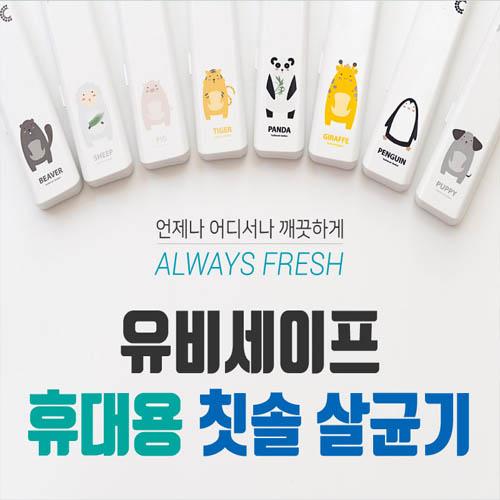 유비세이프 휴대용 캐릭터 칫솔살균기1+1 (랜덤발송)