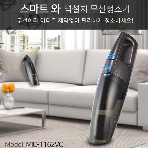 [SMART WA]스마트와 습건식 겸용 무선 핸디형 청소기 MIC-1162VC