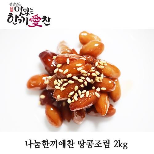 나눔한끼애찬 땅콩조림 2kg