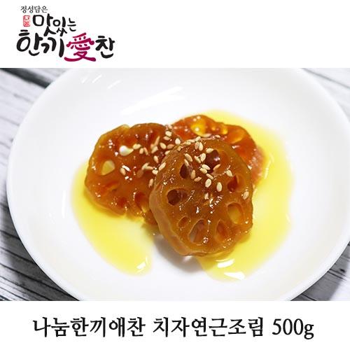 나눔한끼애찬 치자연근조림 500g