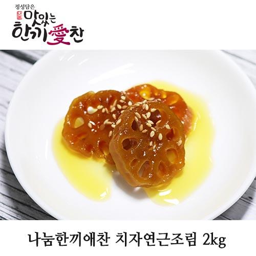 나눔한끼애찬 치자연근조림 2kg