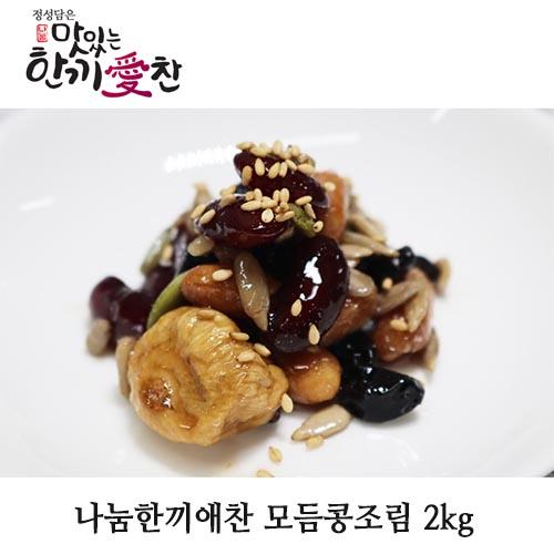 나눔한끼애찬 모듬콩조림 2kg