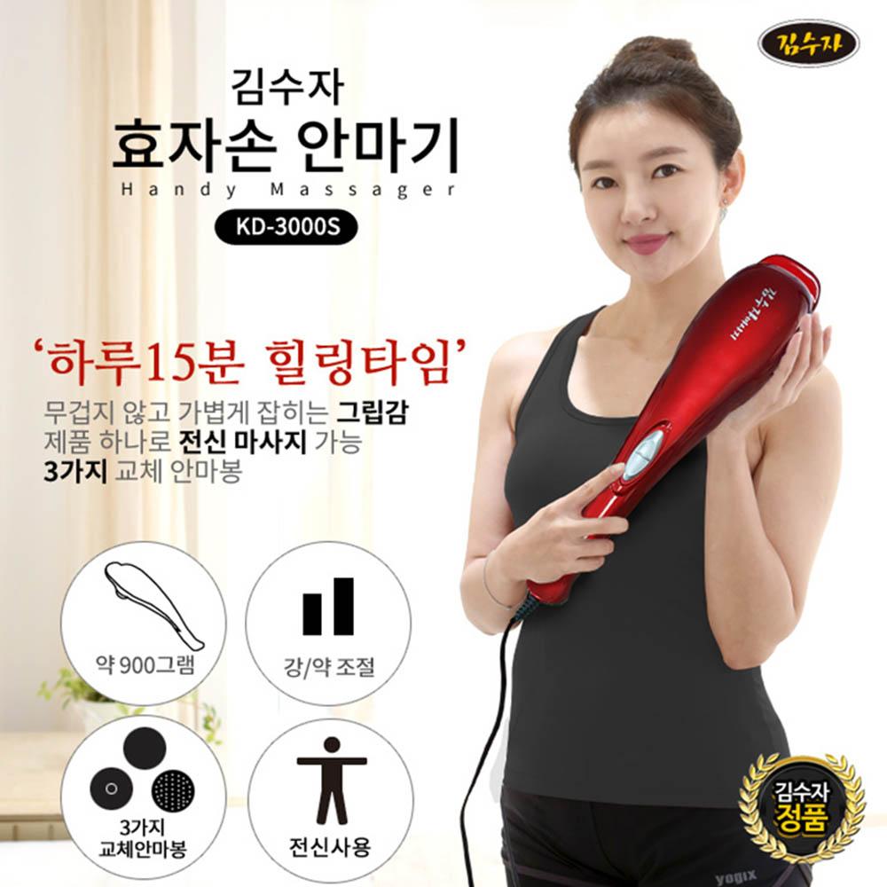 김수자핸디형안마기 KD-3000S