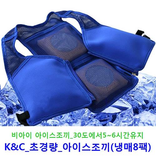 특허상품_2018년형 K&C 아이스조끼(냉매8팩)