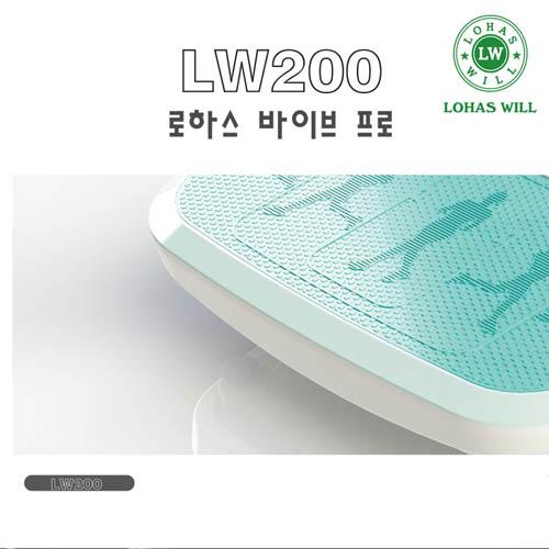 로하스 바이브프로(LW-200)