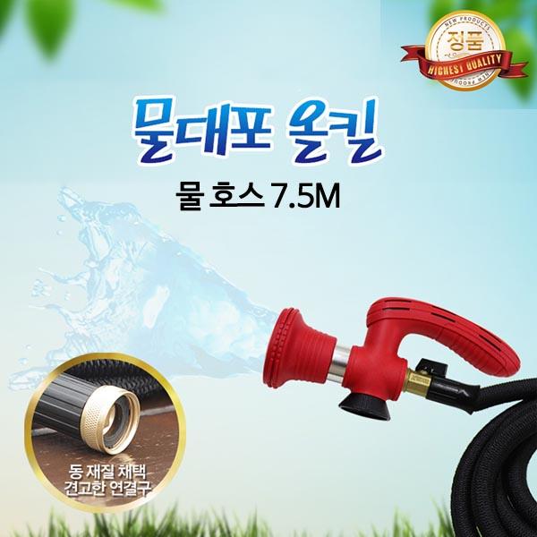물대포 올킬 고압분사기 물 호스 7.5M