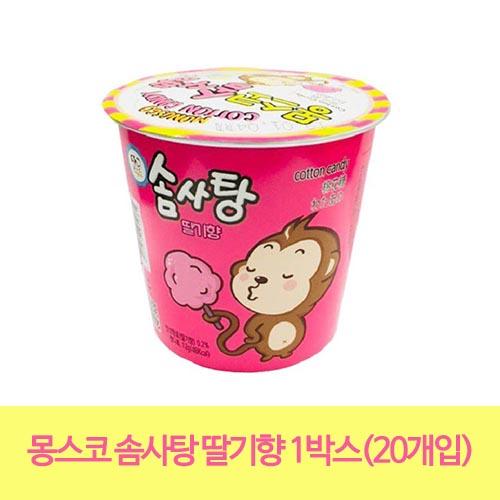 몽스코 솜사탕 딸기향 1박스(20개입)