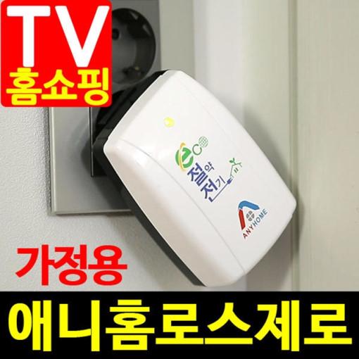애니홈 로스제로 전기절감기 가정용 400kw