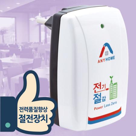 애니홈 로스제로 전기절감기 업소용/산업용 1000kw