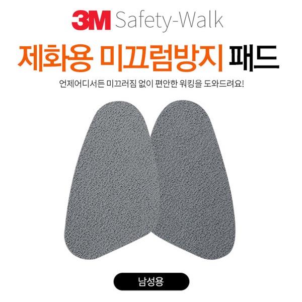 3M 제화용 미끄럼방지 패드 남성화 1set