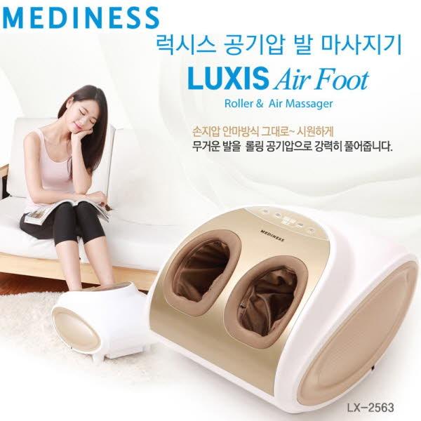 [메디니스] 럭시스 공기압 발마사지기/발안마기 LX-2563