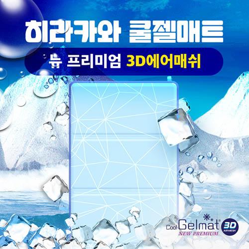 [신형!]히라카와 쿨젤매트 NEW 프리미엄 3D에어매쉬(싱글)쿨매트