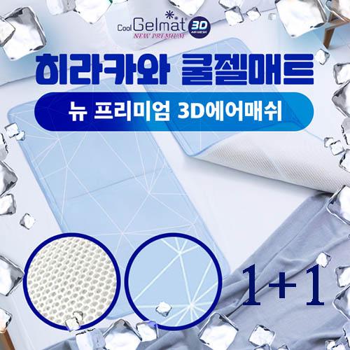 [신형!][1+1]히라카와 쿨젤매트 NEW 프리미엄 3D에어매쉬(싱글)쿨매트