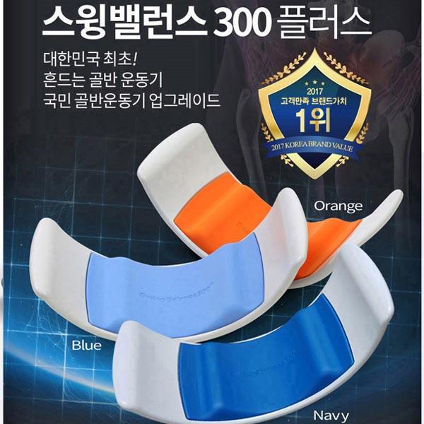 스윙밸런스 300플러스 골반스트레칭 운동기구