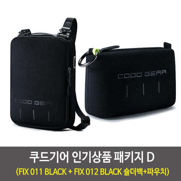 쿠드기어 인기상품 패키지 D (FIX 011 BLACK + FIX 012 BLACK 숄더백+파우치)