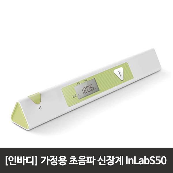 [인바디] 가정용 초음파 신장계 InLabS50
