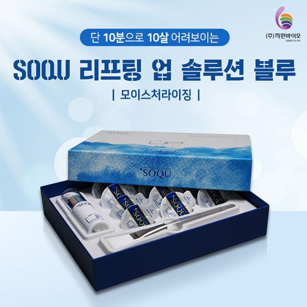 쏘큐 리프팅 업 솔루션 블루