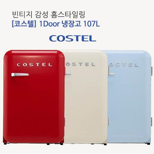 코스텔 모던 냉장고 107L CRS-107HA