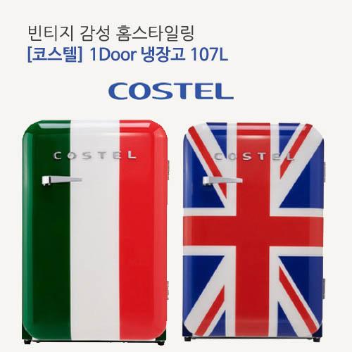 코스텔 모던 냉장고 107L CRS-107HA / 유니언잭,이태리