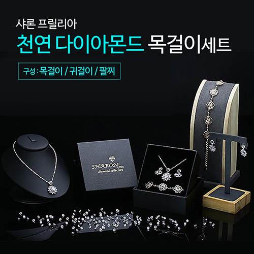 샤론프릴리아 다이아몬드 컬렉션(천연 다이아몬드 풀세트)
