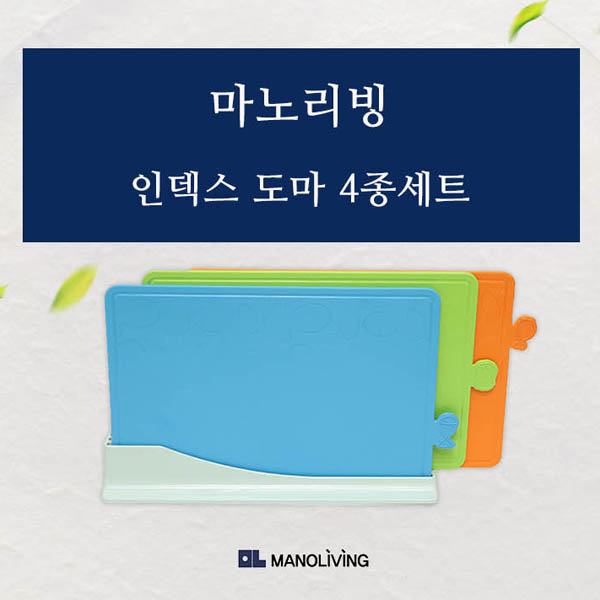 마노리빙 인덱스 도마 4종세트