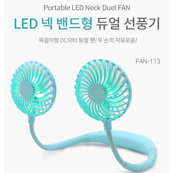 파인윈드 LED 넥밴드 듀얼 선풍기 FAN-113