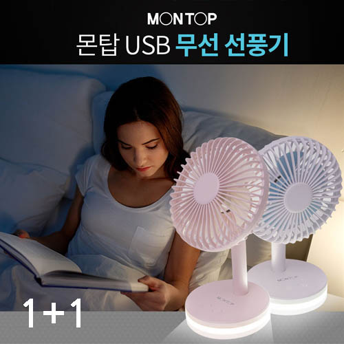 몬탑 USB  무선선풍기 MF-A101L (1+1)