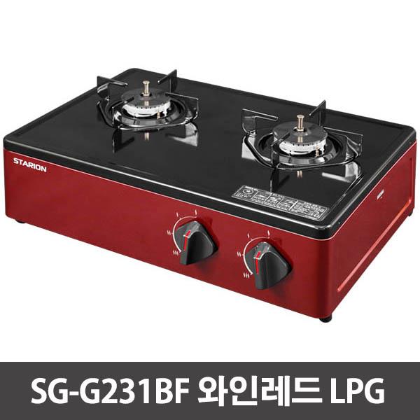 스타리온 2구 프리스탠딩 가스레인지 SG-G231BF 와인레드 LPG / LG전자 1년 무상서비스