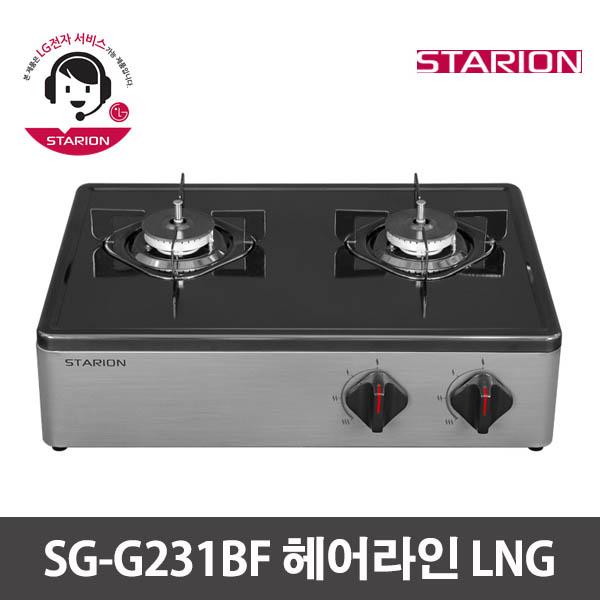 스타리온 2구 프리스탠딩 가스레인지 SG-G231BF 헤어라인 LNG / LG전자 1년 무상서비스