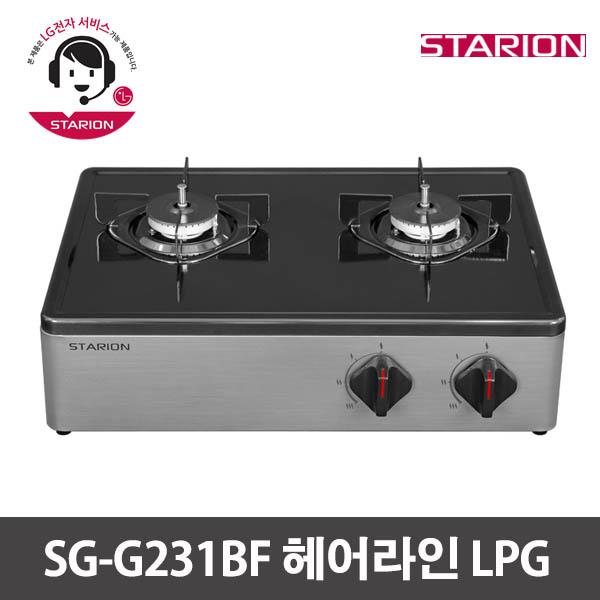 스타리온 2구 프리스탠딩 가스레인지 SG-G231BF 헤어라인 LPG / LG전자 1년 무상서비스