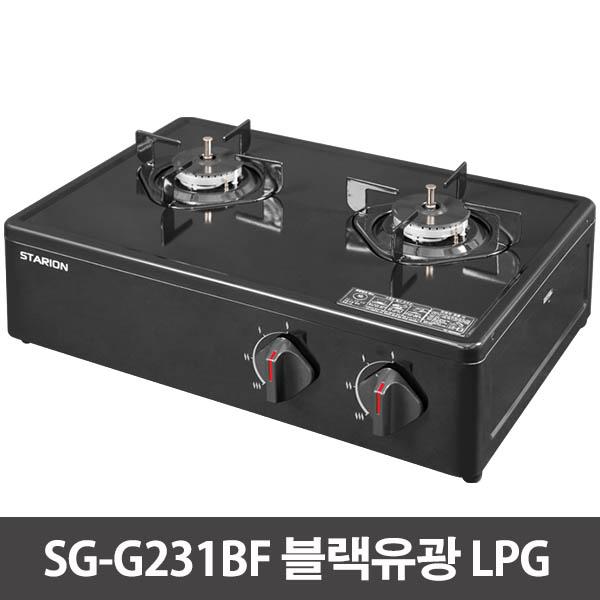 스타리온 2구 프리스탠딩 가스레인지 SG-G231BF 블랙유광 LPG / LG전자 1년 무상서비스