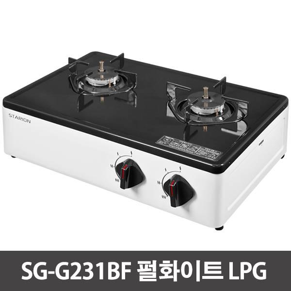스타리온 2구 프리스탠딩 가스레인지 SG-G231BF 펄화이트 LPG / LG전자 1년 무상서비스
