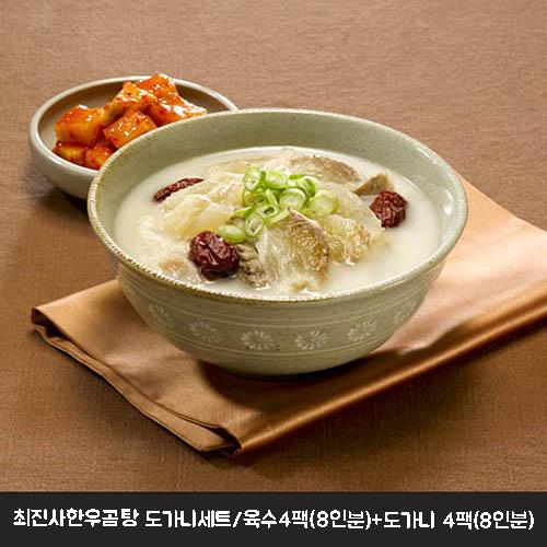 최진사한우곰탕 도가니세트/육수4팩(8인분)+도가니 4팩(8인분)