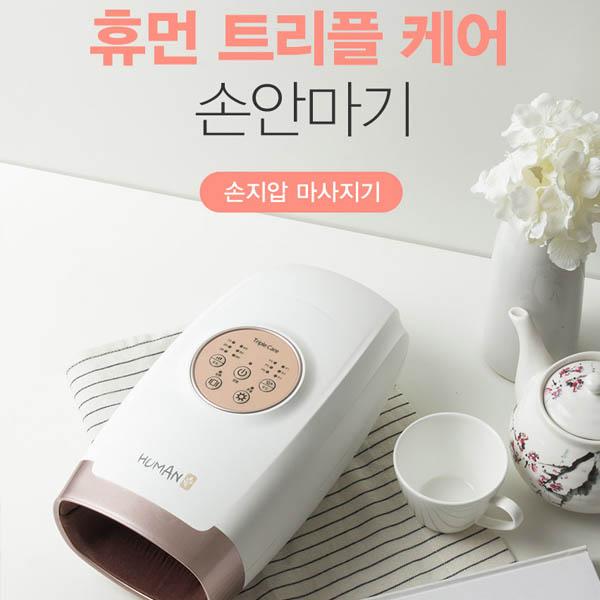 휴먼 트리플케어 손안마기 DS-M-181