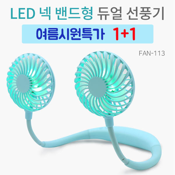 파인윈드 LED 넥밴드 듀얼 선풍기 1+1 여름시원특가!