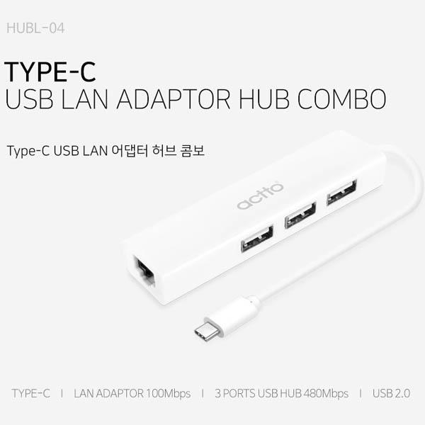 엑토 타입C USB LAN 어댑터 허브 콤보 HUBL-04