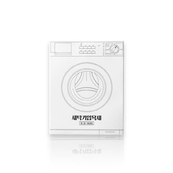 [무로] 세탁기입욕제 / 세탁조클리너