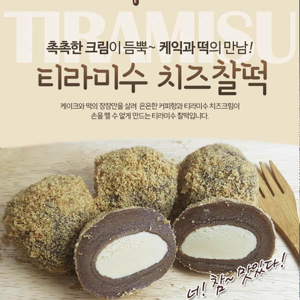 티라미수 치즈찰떡 840g*2ea