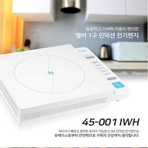 이태리 엘바 1구 화이트 스마트 인덕션 전기렌지 45-001 IWH