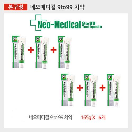 네오메디컬9to99치약 x 6개(165g)