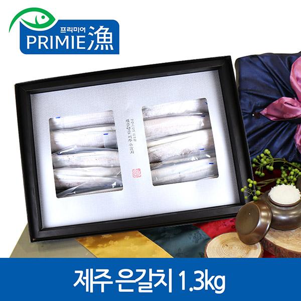 [면세]제주 은갈치 1.3kg(24~25미 사이즈)(2019 추석)