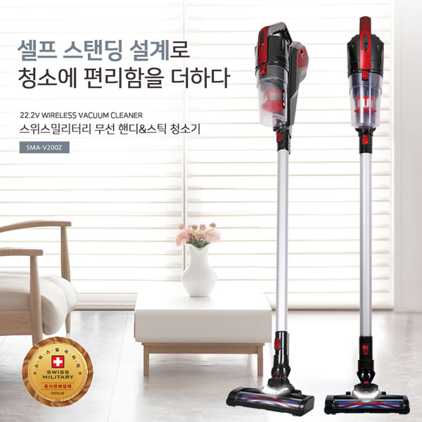스위스밀리터리 무선 핸디&스틱 청소기 SMA-V200Z