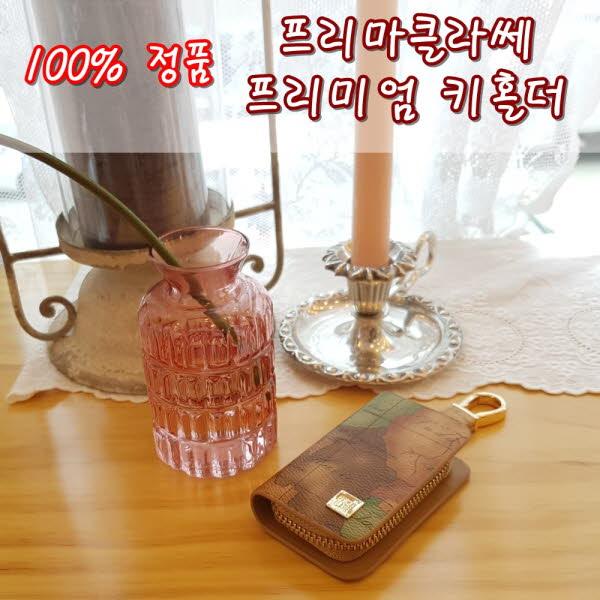 [정품]프리마클라쎄 스마트 키홀더