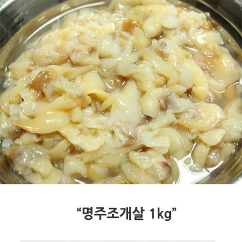 천기누설 순수 명주조개살 1kg (명주조개 3kg내외)
