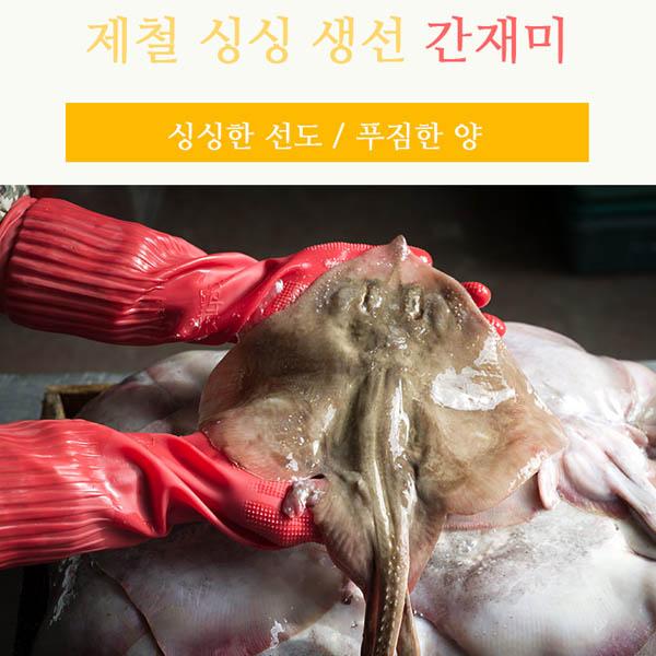 간재미 1팩(2~3미 / 1.4kg전후)