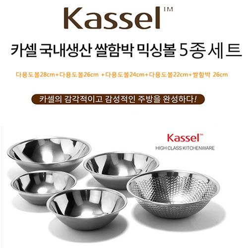 [Kassel] 카셀 국내생산 퓨어스텐 쌀함박 믹싱볼 5종세트 (다용도볼22cm+24cm+26cm+28cm+쌀함박26cm)